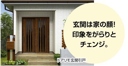 玄関は家の顔!印象をがらりとチェンジ。