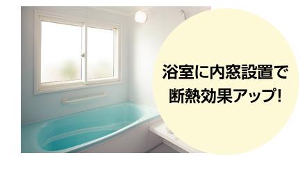 浴室に内窓設置で断熱効果アップ
