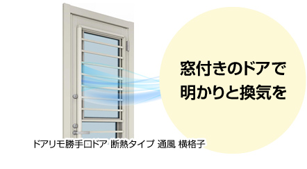 窓付のドアで明かりと換気を