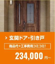 玄関ドア・引き戸