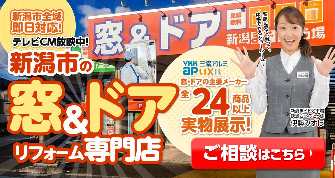 新潟市の窓&ドアのリフォーム専門店!